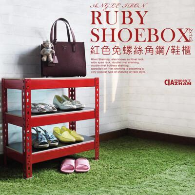 【空間特工】寶石紅角鋼架(2x1x2尺 3層)收納椅 鞋架 鞋櫃 邊櫃 多層架 三層架 SBR23 (9.2折)