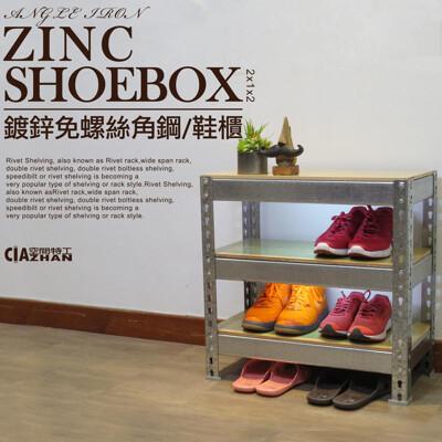 空間特工鍍鋅角鋼架(2x1x2尺_3層)收納椅 穿鞋椅 拖鞋架 鞋架 鞋櫃 鞋盒 sbz23 (9.2折)