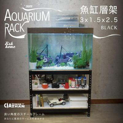 【空間特工】消光黑魚缸架(3x1.5x2.5尺_3層)魚缸底櫃 濾水器 收納櫃 FTB31525 (9.2折)