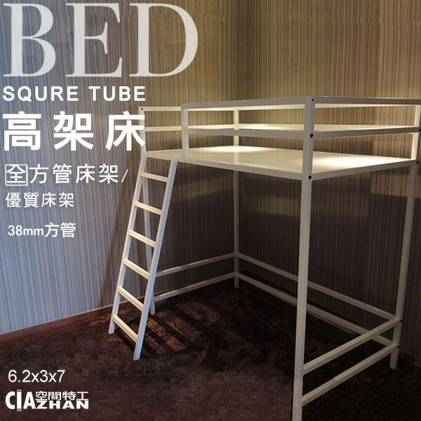 床組 床板 挑高床 空間特工 北歐風設計款 3尺三尺 38mm鐵管 架高床單人床架設計 o2a718
