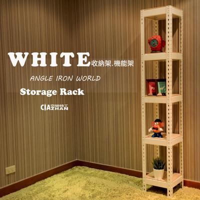 【空間特工】【免運費】白色免螺絲角鋼架(1*1*6_5層架)商品架 置物架 展示架 W1010650 (9.2折)