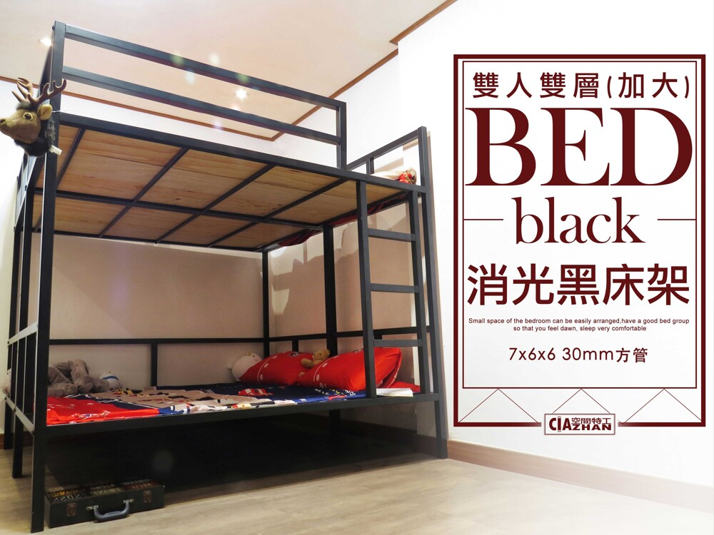 空間特工 30mm鐵管 六尺設計款床架 輕量化骨架/上下舖 雙人雙層(加大)床架組 t3f609