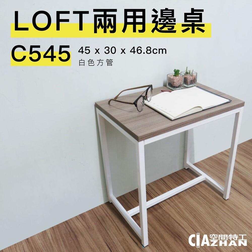 loft兩用邊桌45x30x46.8cm雪皓白  茶几 邊桌 床頭櫃  空間特工 stw545