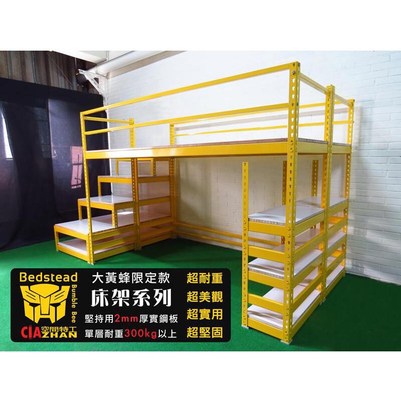 空間特工 3尺三尺 30mm鐵管 單人床架組 設計款床架 輕量化骨架/單舖/床組/床底 s1a309