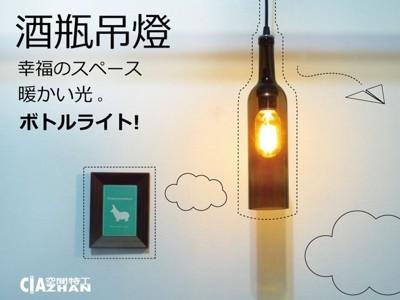 loft燈具 工業風♞空間特工♞ 酒瓶燈 玻璃燈 愛迪生燈泡 裝飾燈 吊燈 茶色 SC0101 (9.5折)