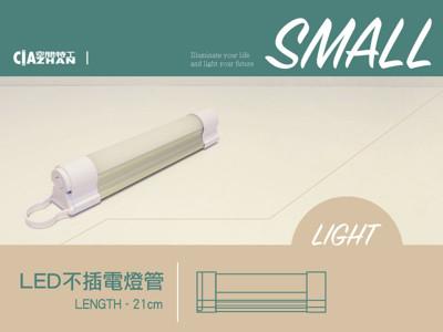 LED 行動燈源(小) 行動光源 磁吸式 多功能 露營燈 警示燈 閱讀燈 工作燈 緊急照明♞空間特工 (9.5折)
