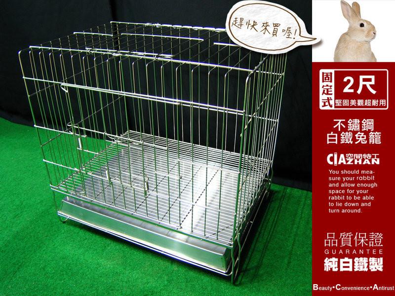 空間特工2尺固定式兔籠 不銹鋼白鐵線籠 寵物屋_兔窩_不鏽鋼固定兩尺2門_吊籠 csl020h