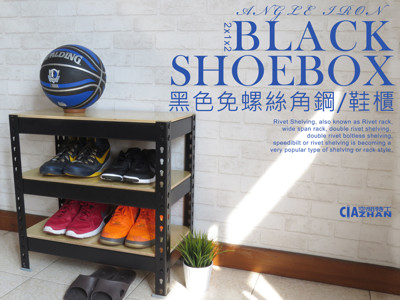 消光黑 穿鞋椅 【空間特工】拖鞋架 鞋架鞋櫃 三層架 消光黑角鋼架(2x1x2尺 3層) (9.2折)