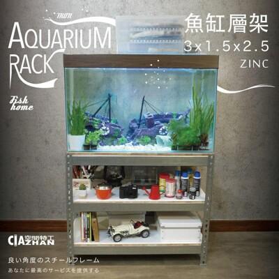 【空間特工】鍍鋅免螺絲魚缸架(3x1.5x2.5尺_3層)水草缸 水族箱櫃 收納櫃 FTZ31525 (9.2折)