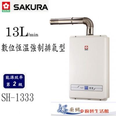 櫻花牌-SH-1333 數位恆溫強制排氣型熱水器 (8.9折)