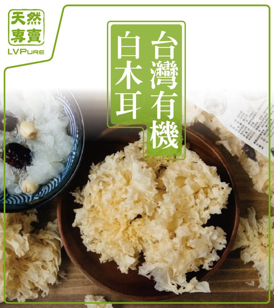 天然專賣台灣乾燥白木耳 家庭必備頂級食材(80g/包)