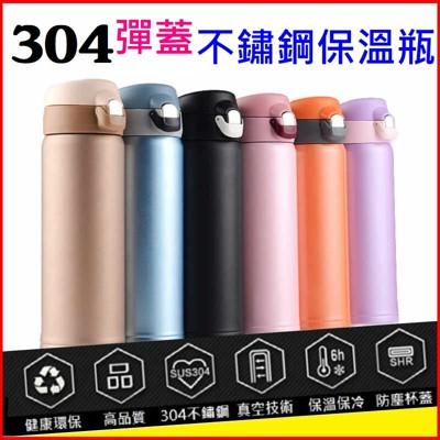 304不鏽鋼 雙層 超真空 彈跳 彈蓋輕量隨身《保溫杯》 保溫瓶 500ML (2.2折)