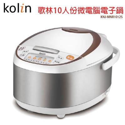 歌林kolin 10人份微電腦電子鍋 KNJ-MNR1012S (7.6折)