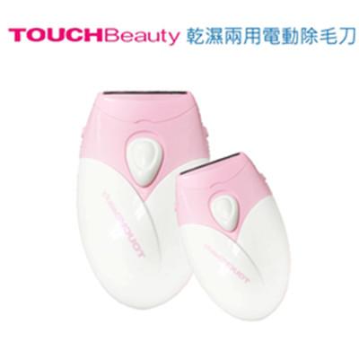 TOUCHBeauty 乾濕兩用電動除毛刀/美體刀 AS-1459 (5.7折)
