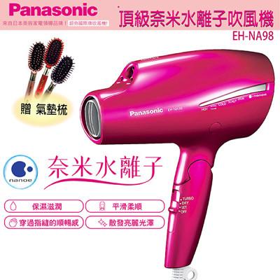 【正品公司貨】國際牌Panasonic 頂級奈米水離子吹風機 EH-NA98 【贈氣墊梳】 (9折)