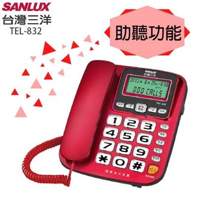 台灣三洋SANLUX 助聽增音有線電話機 TEL-832 (7.8折)