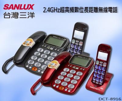 台灣三洋SANLUX 數位無線電話機(紅色/鐵灰色) DCT-8916 (8.8折)