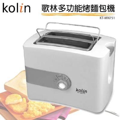 歌林kolin多功能烤麵包機 /烤土司 KT-MN751 (6.1折)