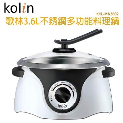 歌林Kolin 3.6L不銹鋼多功能料理鍋 KHL-MN3602 (6.4折)