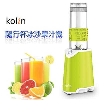 歌林隨行杯冰沙果汁機(單杯組) KJE-MNR571G (9.8折)