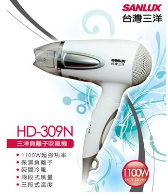 台灣三洋 SANLUX 1100W負離子吹風機 HD-309N (4.9折)