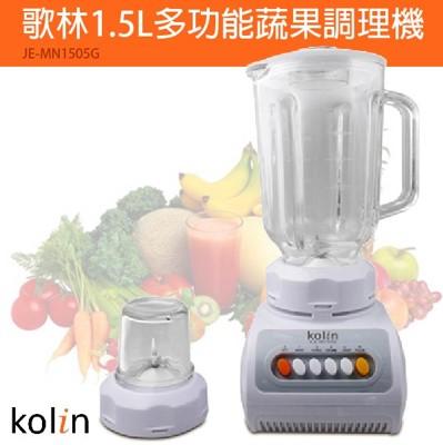 歌林1.5L多功能蔬果調理機 KJE-MN1505G (5.8折)