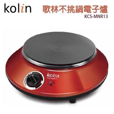 歌林kolin 不挑鍋電子爐 KCS-MNR13 (8.2折)
