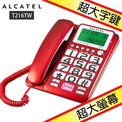 阿爾卡特 Alcatel   來電顯示有線電話 T216TW (6.8折)