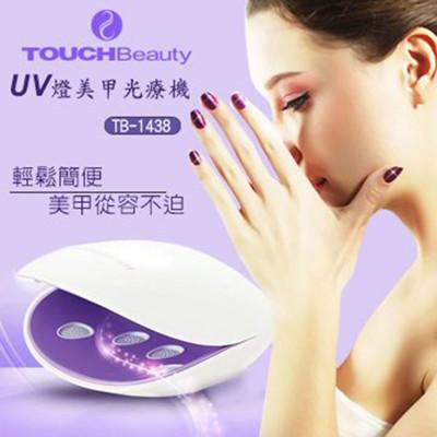 TOUCHBeauty  UV燈美甲光療機 TB-1438 (4.8折)