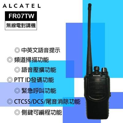ALCATEL 阿爾卡特專業手持商務對講機 FR07TW (9.1折)