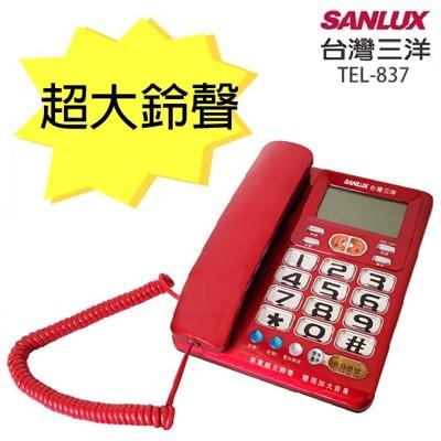 台灣三洋SANLUX 助聽增音有線電話機 TEL-837 (7.8折)