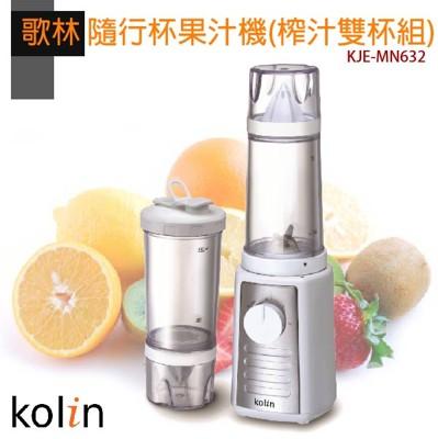 歌林kolin 隨行杯果汁機 KJE-MN632 (5.2折)