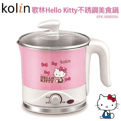 歌林Hello Kitty 不鏽鋼美食鍋 KPK-MNR006 (8.2折)