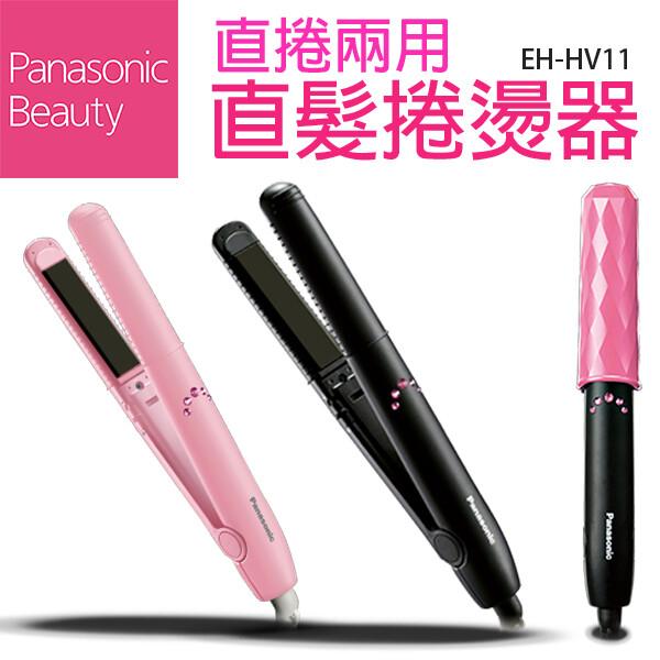 panasonic 國際牌 輕巧攜帶型 溫控兩用直髮捲燙器 eh-hv11 離子夾 捲髮器