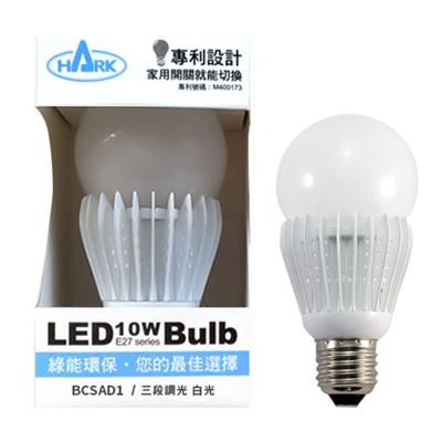 HARK涵柯 [三段調光] LED節能省電10W燈泡 BCSAD1 白光 (6.7折)
