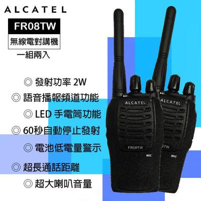 阿爾卡特ALCATEL 2W長距離無線電對講機 FR08TW (8.5折)
