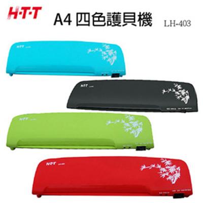 HTT A4護貝機 LH-403 (7.4折)