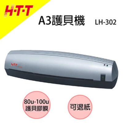 HTT A3護貝機 LH-302 (8.4折)