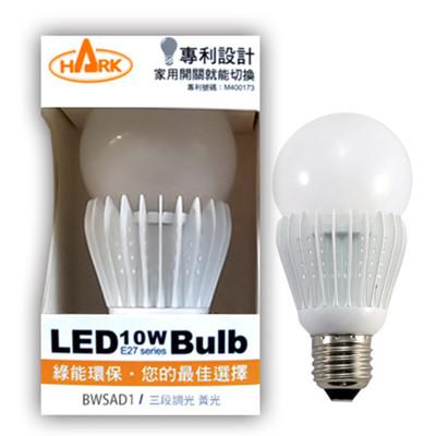 HARK涵柯 [三段調光] LED節能省電10W燈泡 BWSAD1 黃光 (6.7折)