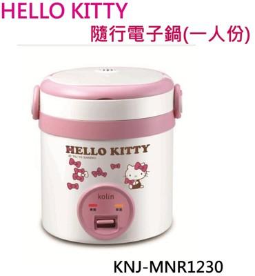 歌林Hello Kitty隨行電子鍋(一人份) KNJ-MNR1230 (7.3折)