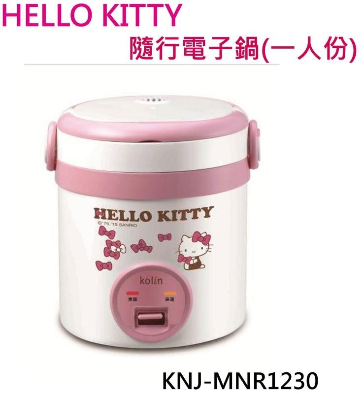 歌林Hello Kitty隨行電子鍋(一人份) KNJ-MNR1230 - 商品主圖