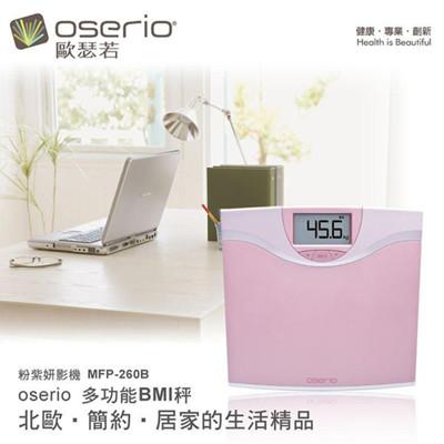【OSERIO 歐瑟若】 多功能BMI體重計 MFP-260B (6.4折)