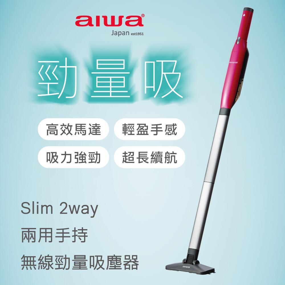 aiwa 愛華 slim 2way 兩用手持無線勁量吸塵器 ar1601
