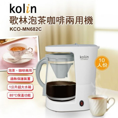 歌林KOLIN 10人份兩用泡茶/咖啡機 KCO-MN682C (6.2折)