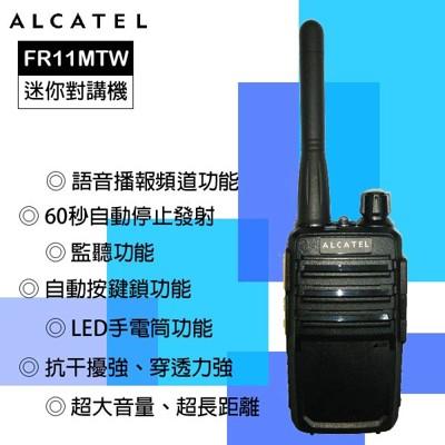 阿爾卡特 ALCATEL 迷你型對講機 FR11MTW (8.8折)
