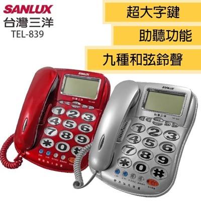 台灣三洋SANLUX 大字鍵助聽增音有線電話機 TEL-839 (7.8折)