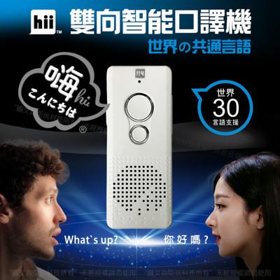 【hii】雙向智慧口譯機/翻譯機+贈無線充電器 (4.2折)