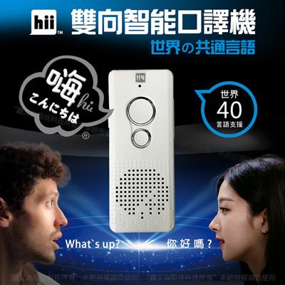 【hii愛遊】雙向智能即時線上 口譯機(翻譯機) 加送USB風扇 (2.6折)
