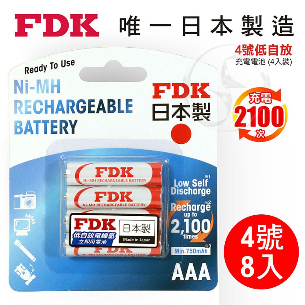 fdk 日本製 大容量低自放電4號鎳氫充電電池800mah(8入)