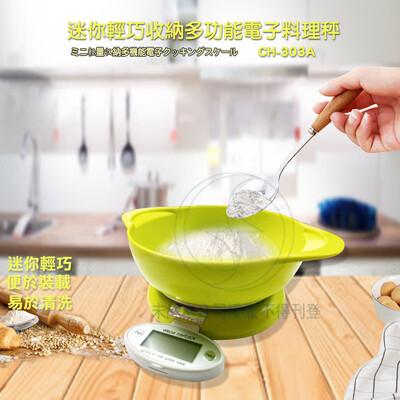 【CH-303A】3kg/1g 家用迷你收納多功能廚房料理秤 (6.2折)